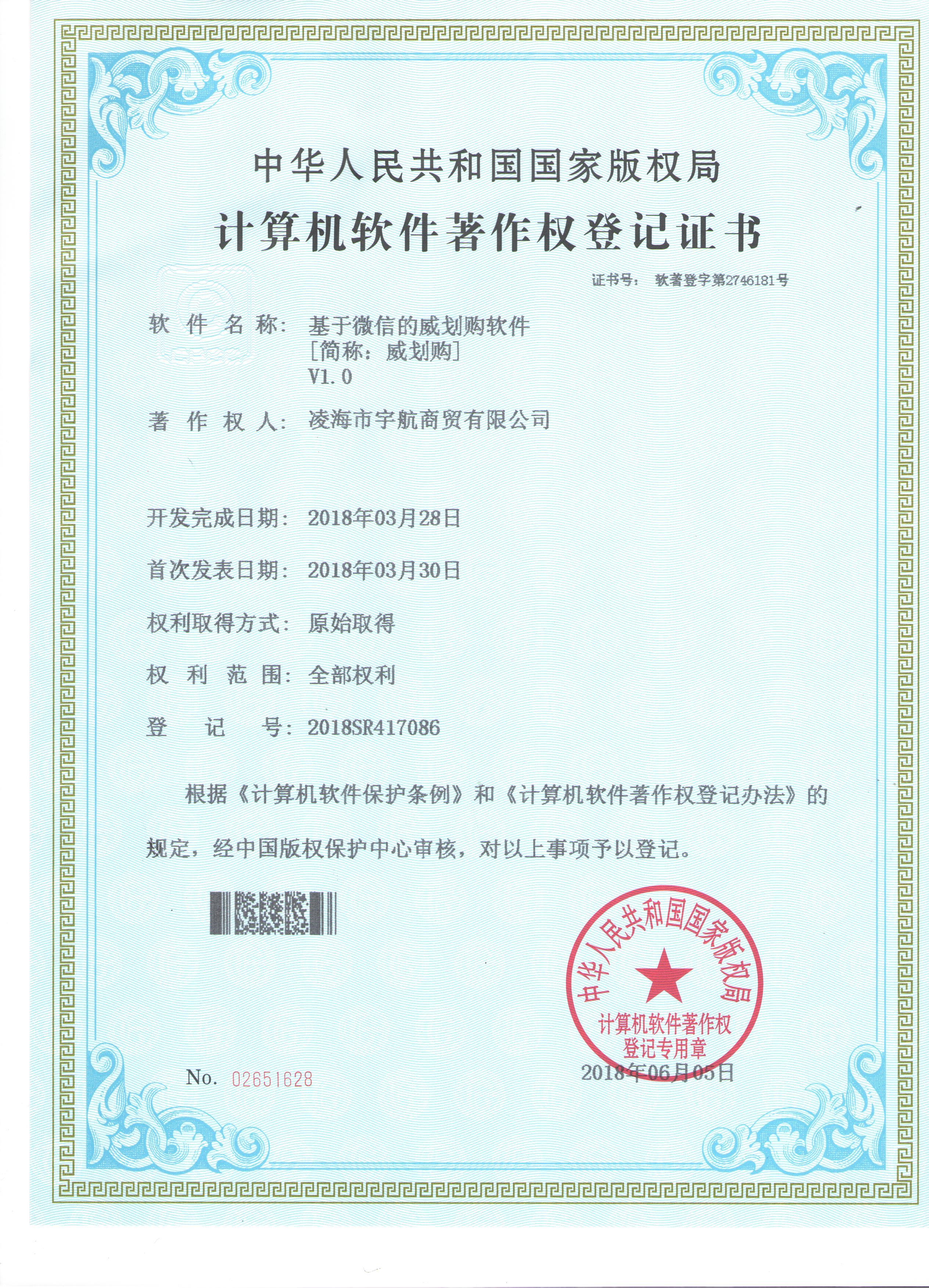 计算机软件著作权登记证书4