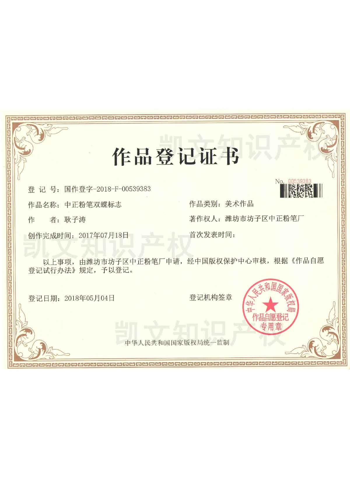 作品登记证书10