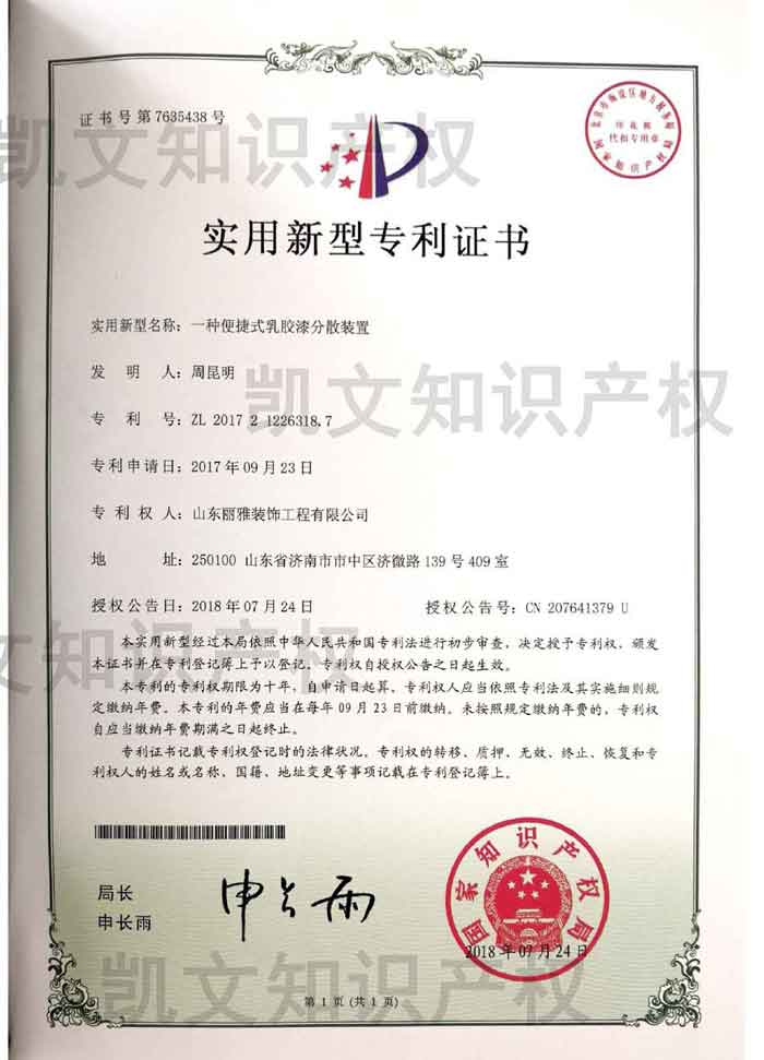 实用新型专利证书2