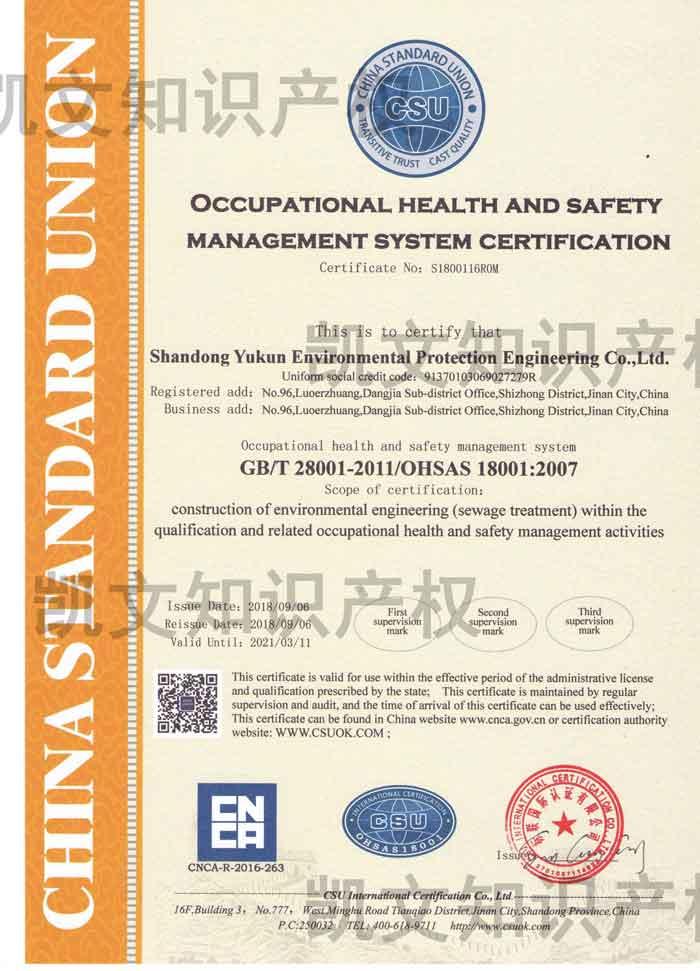 18001认证 英文