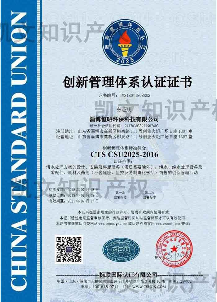 创新管理体系认证