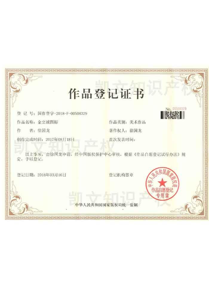 作品登记证书1