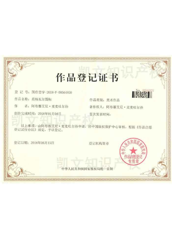 作品登记证书5