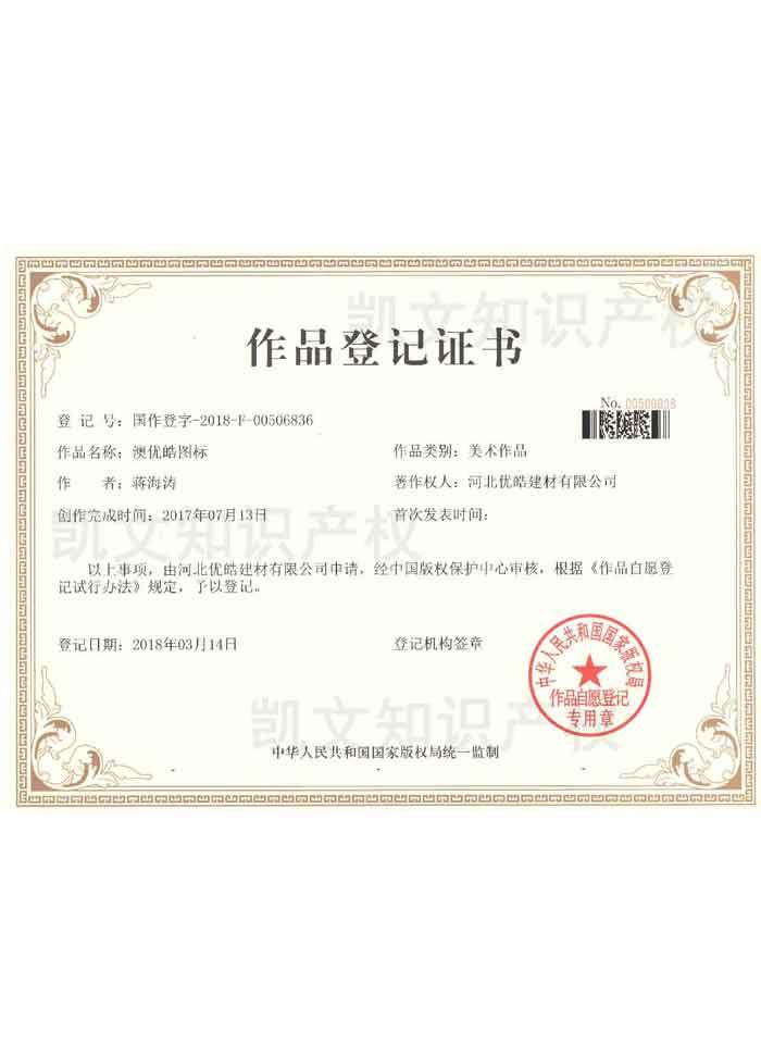 作品登记证书6