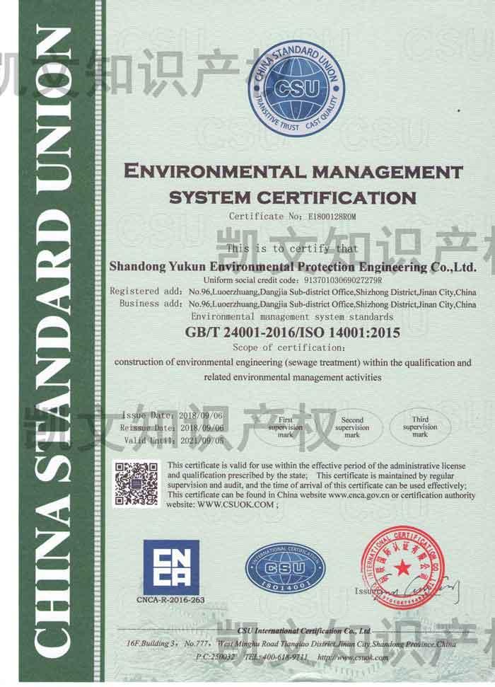 i14001认证英文
