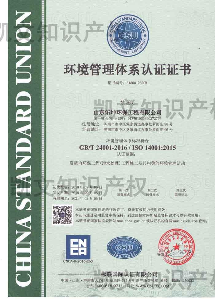 i14001认证