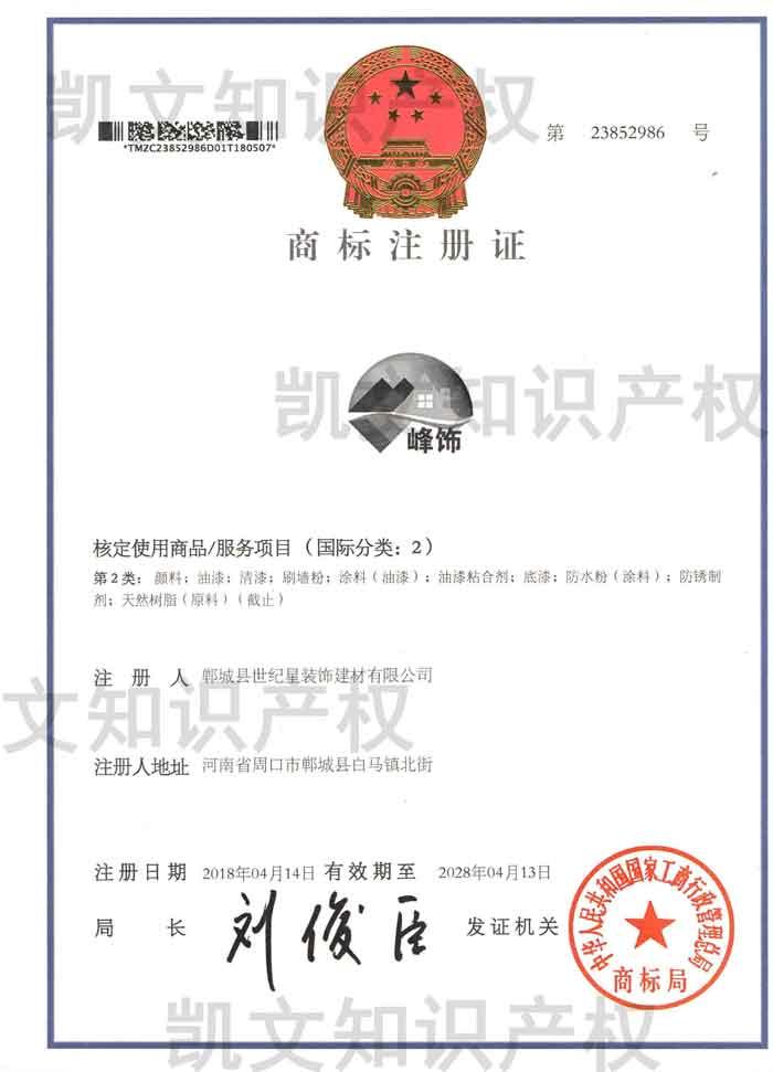 商标注册证8