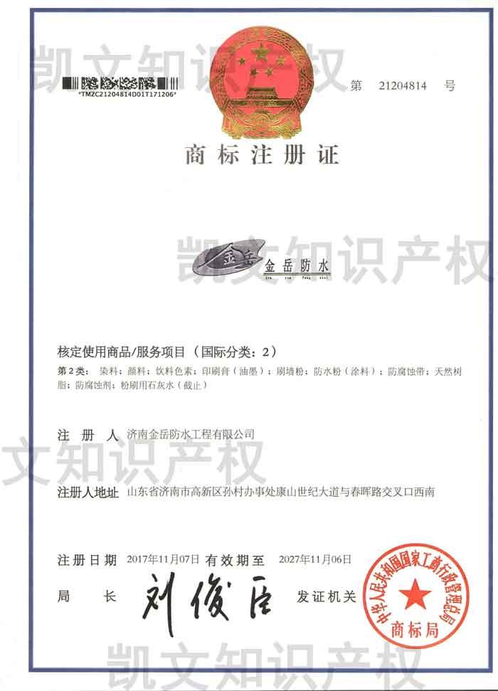 商标注册证11