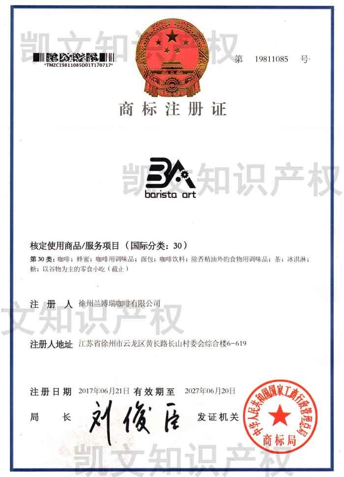 商标注册证12