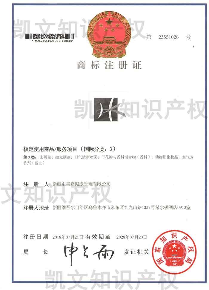 商标注册证15
