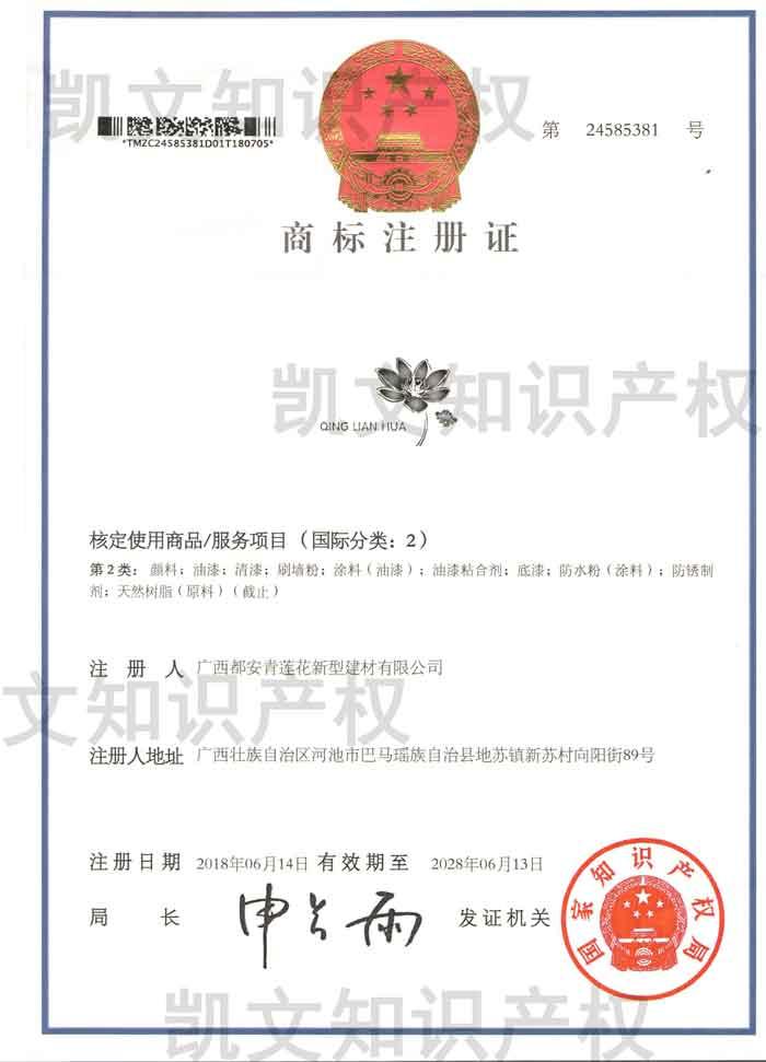 商标注册证16