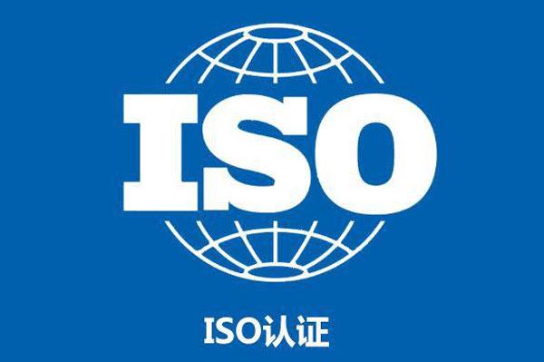 德州ISO体系认证不带CNAS标志与带CNAS标志的区别