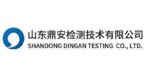 山东鼎安检测技术有限公司·合作的专利申请单位