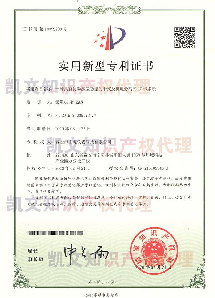 IC卡水表·实用新型专利